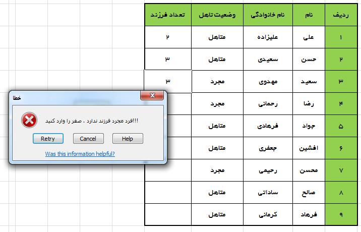 کنترل داده های نامعتبر در اکسل – اعتبار سنجی داده ها - سایت هدف آموزش