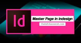 Master Page یا سرلوحه در ایندیزاین