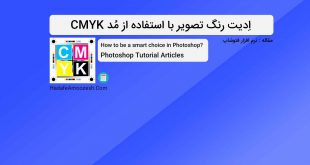 Cmyk Mode in Photoshop-Article-HadafeAmoozesh