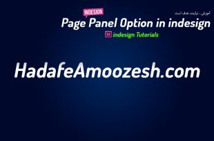 Page Panel Option in indesign – HadafeAmoozesh.com-article