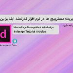 Masterpage Management in indesign