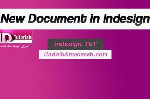 ایجاد یک سند در نرم افزار ایندیزاین