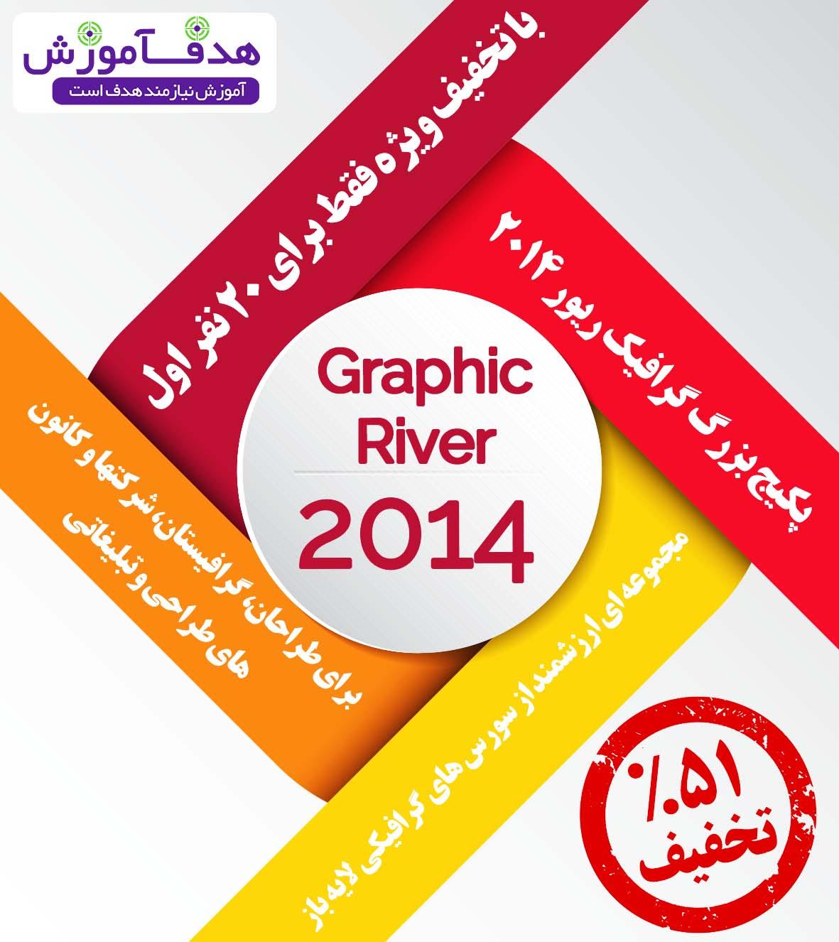 گرافیک ریور-هدف آموزش-مجموعه گرافیکی کامل