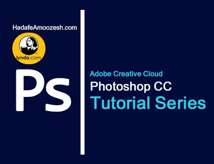 photoshop-lynda-tutorails_hadafeamoozesh22