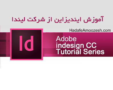 indesign-tutorial-lynda