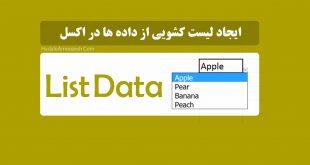 ایجاد لیست کشویی از داده ها – اکسل در ۶۰ ثانیه
