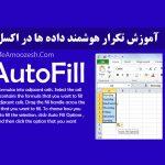 AutoFill در نرم افزار اکسل (آموزش تکرار هوشمند داده ها در اکسل)