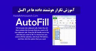 AutoFill در نرم افزار اکسل