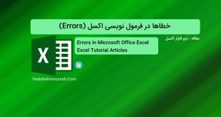 Errors in Formula Excel-HadafeAmoozesh