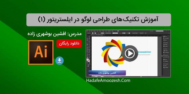 تکنیک های طراحی لوگو در ایلستریتور به زبان فارسی(1)
