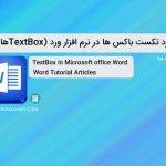 کاربرد تکست باکس ها در ورد (TextBox ها)