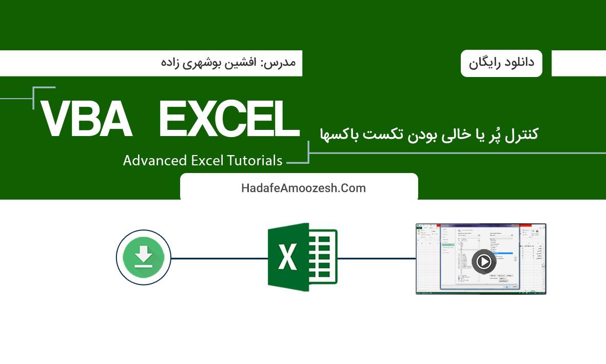کنترل پر یا خالی بودن تکست باکس ها (VBA EXCEL)