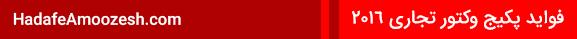 مجموعه وکتور تجاری 2016