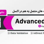 اتصال دو Data Validation در اکسل