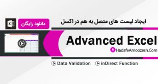 Data Validation در اکسل