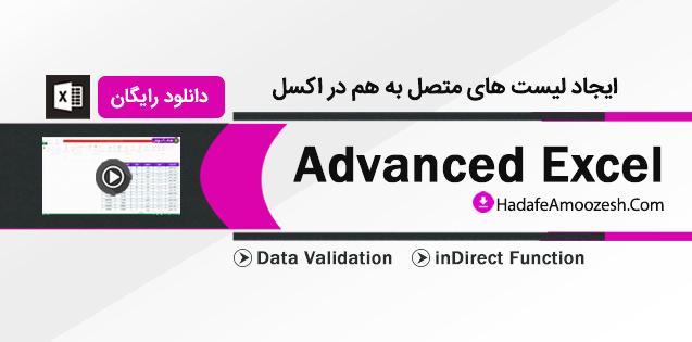 اتصال دو Data Validation در اکسل