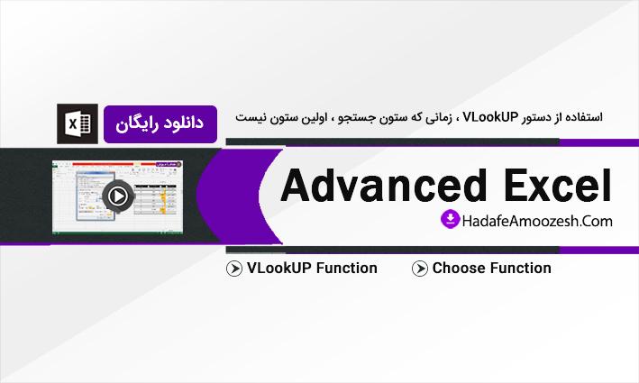 تابع VLookUP زمانی که ستون جستجو ، اولین ستون نیست