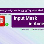 آموزش Input Mask در اکسس (Access)