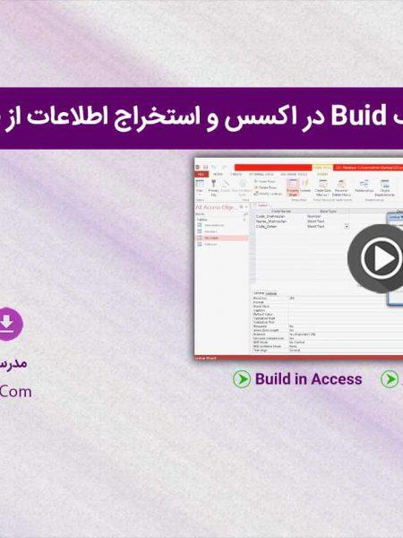 آموزش تکنیک Build در اکسس