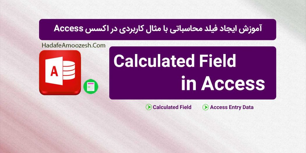 Access_Calculated Field