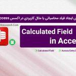 آموزش فیلد محاسباتی در اکسس (Calculated Field)