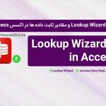آموزش ایجاد کامبوباکس در اکسس  Lookup Wizard