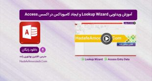 Lookup Wizard در اکسس