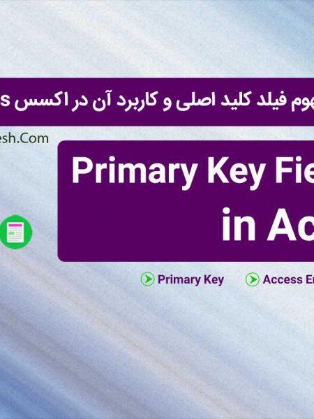 کلید اصلی (Primary Key) در اکسس