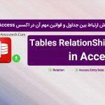 ارتباط بین جداول یک بانک اطلاعاتی در Access