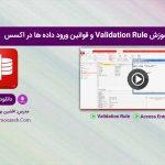 آموزش Validation Rule و قوانین ورود داده ها در اکسس