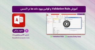 Validation Rule در اکسس