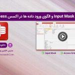 آموزش Input Mask و الگوی ورودی داده ها در اکسس