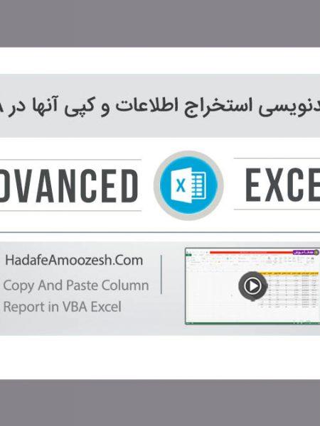 آموزش استخراج اطلاعات و کپی آنها در VBA اکسل