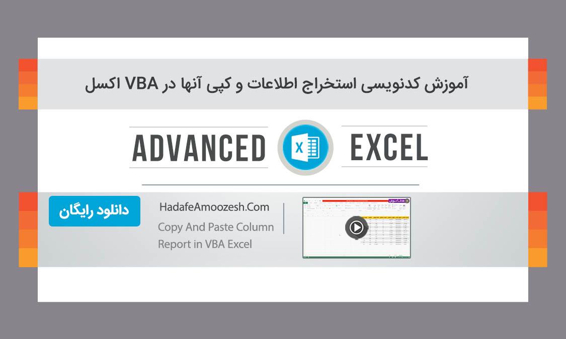 استخراج اطلاعات در VBA اکسل