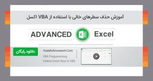 کدنویسی حذف سطرهای خالی با استفاده از VBA اکسل