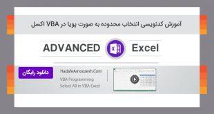 انتخاب محدوده به صورت پویا در VBA اکسل