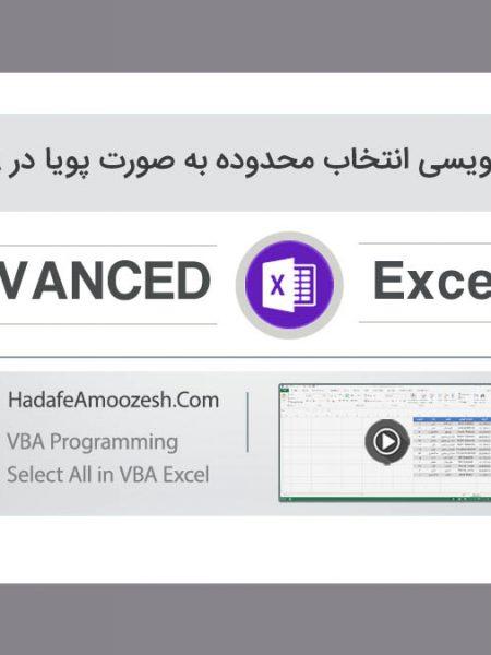 آموزش کدنویسی محدوده انتخاب به صورت پویا در VBA اکسل