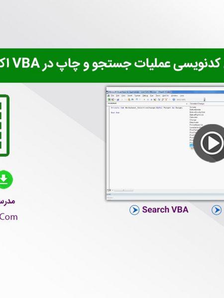 آموزش عملیات جستجو در اکسل و کدنویسی آن در VBA