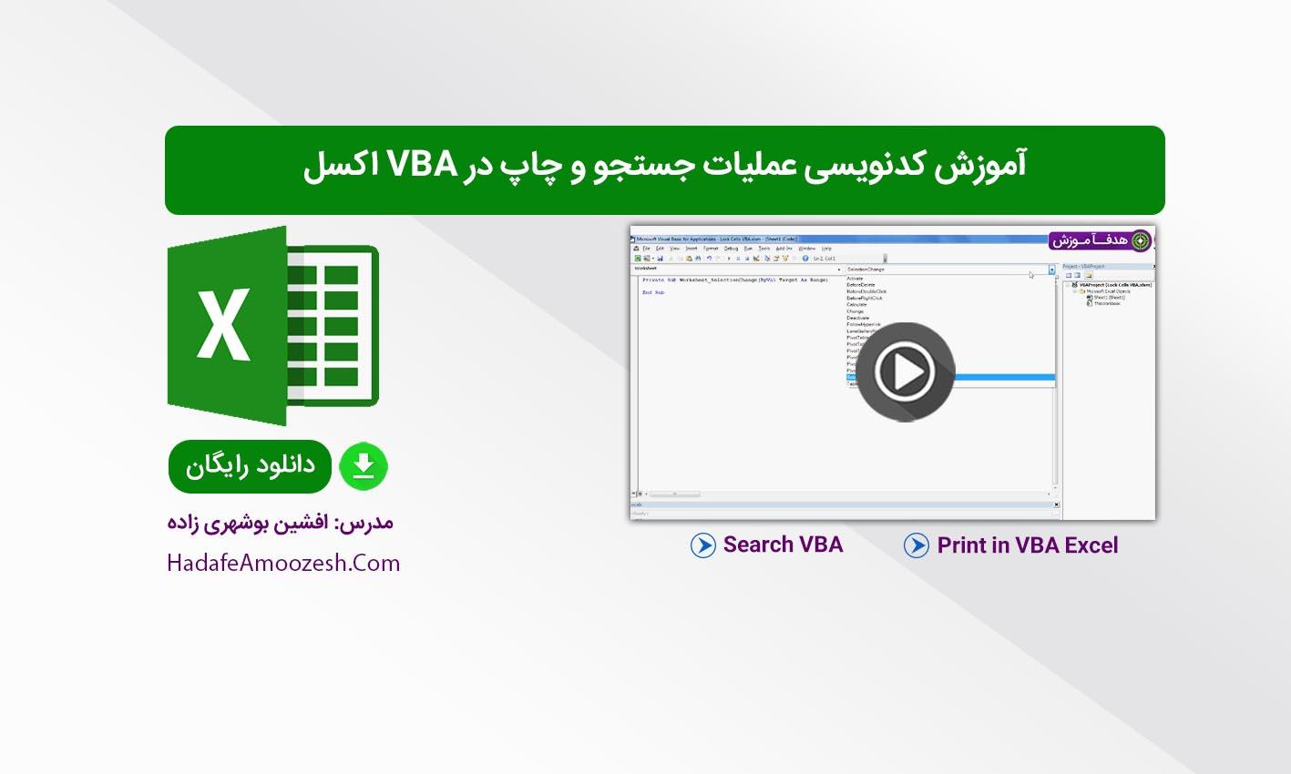 جستجو کردن در VBA اکسل