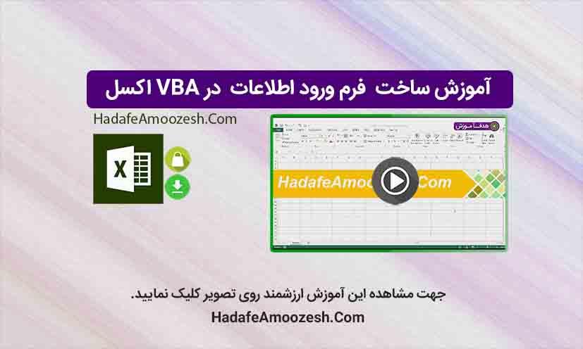 آموزش فرم ورود اطلاعات در VBA اکسل