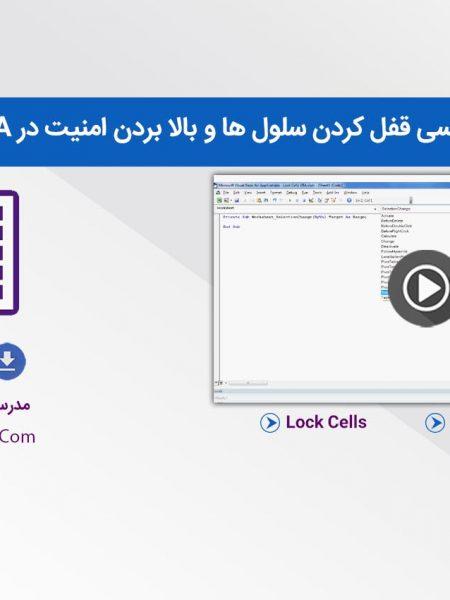 آموزش کدنویسی قفل کردن سلول ها در VBA اکسل