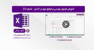 آموزش فرمول نویسی و توابع مهم در اکسل