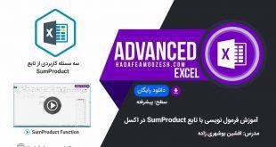 تایع SumProduct در اکسل