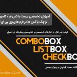 آموزش لیست باکس ها ، کامبوباکس ها و چک باکس ها در فرم های وی بی ای اکسل و کدنویسی پیشرفته آنها