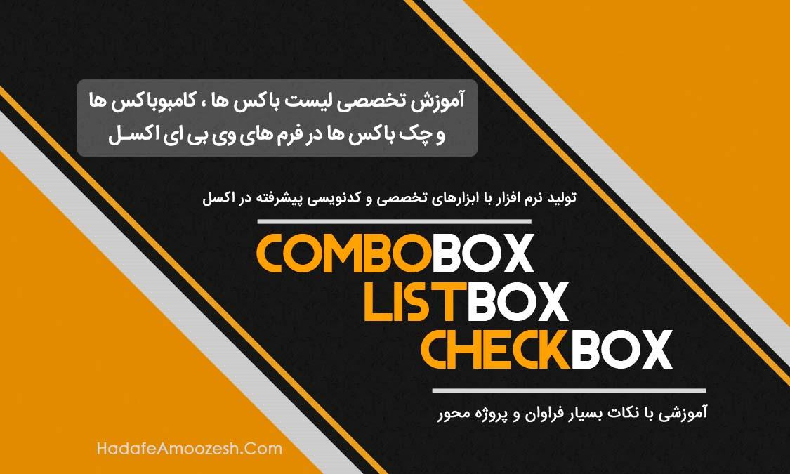 ListBox در اکسل