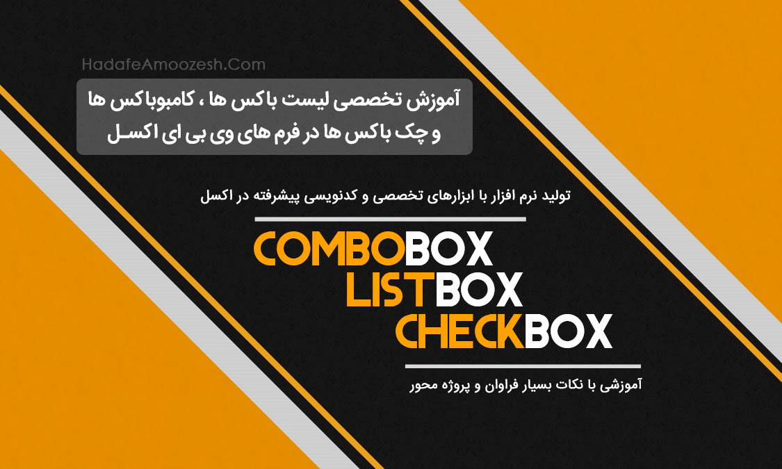 ListBox in Excel2