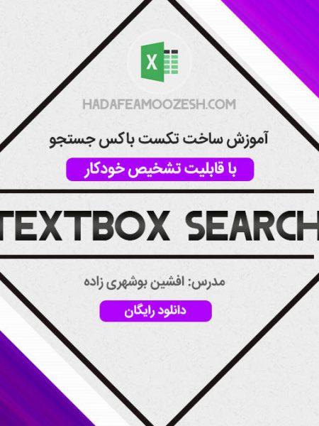 آموزش ساخت تکست باکس جستجو در اکسل با قابلیت تشخیص خودکار
