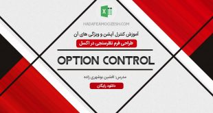 Option Button ها در اکسل