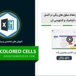 آموزش شمارش تعداد سلول های رنگی در اکسل به صورت داینامیک و کدنویسی آن