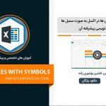 چکباکس ها در اکسل به صورت نمادها و کدنویسی پیشرفته آن